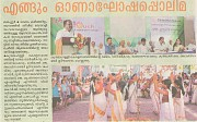 Press clippings of our Onam 2013 celebrations from Malayala Manorama, Mathrubhumi and City Plus - our event partners